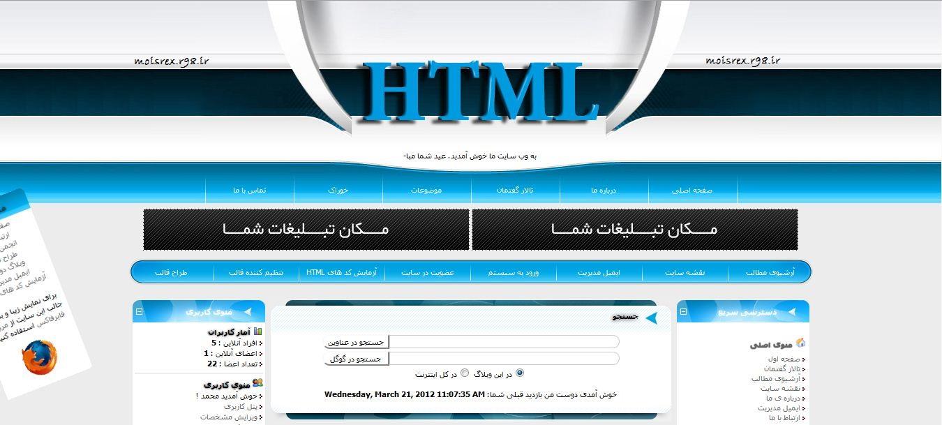 قالب HTML برای رزبلاگ (تغییر یافته قالب PS)